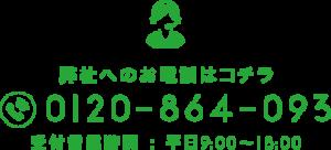 0120-864-093